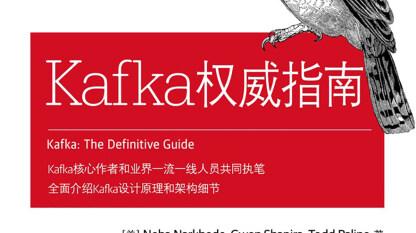 Kafka权威指南(一):初识Kafka