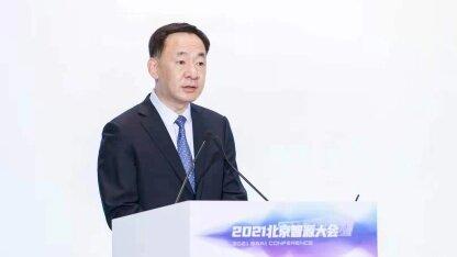 北京市副市长靳伟:人工智能引领新一轮科技革命和产业革命 | 智源大会
