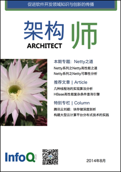 架构师(2014年8月刊)