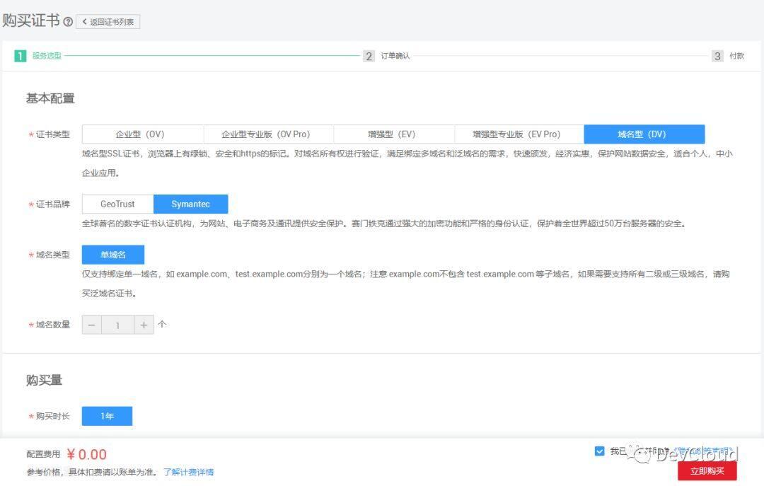 华为云SCM证书服务初体验(一)证书购买与补全信息
