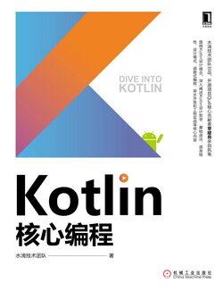 Kotlin核心编程(28):基础语法 2.3.6