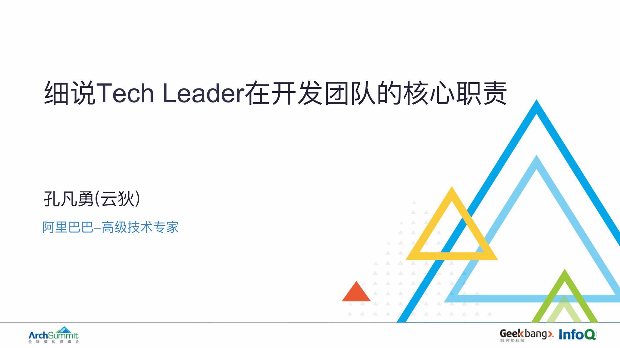 细说Tech Leader在开发团队的核心职责