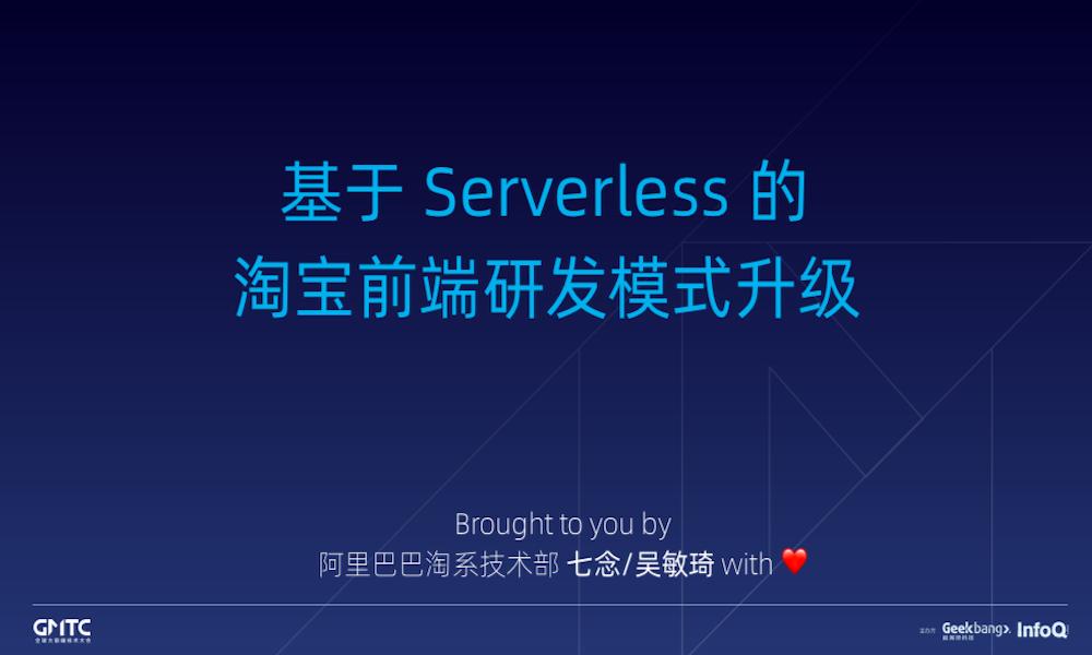 基于 Serverless 的淘宝前端研发模式升级