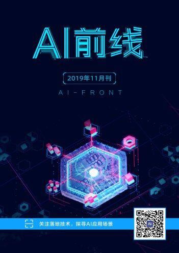 AI 前线(2019年11月)