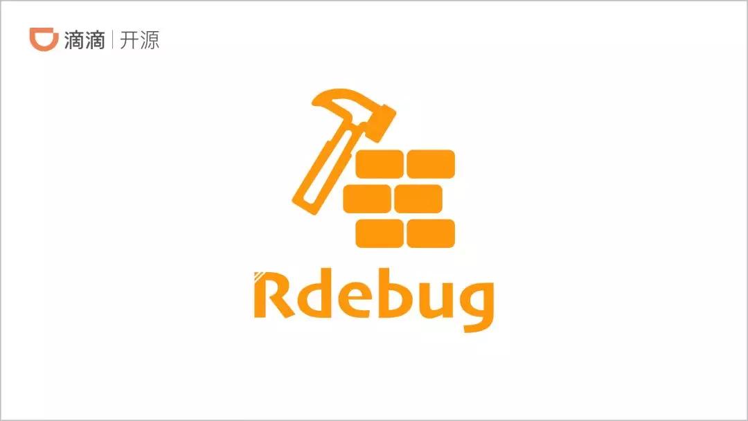 滴滴开源 Rdebug:基于真实流量的研发、调试、测试利器