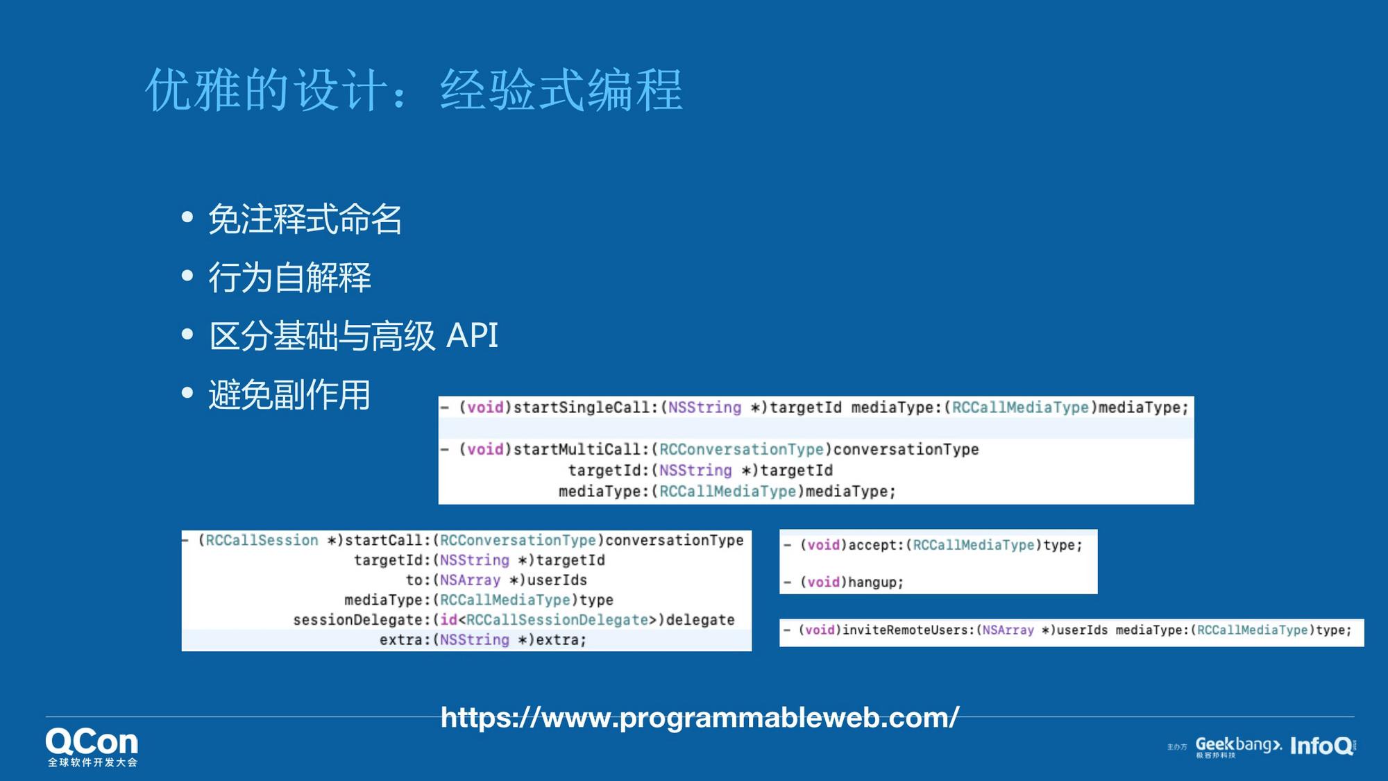 保障API优雅与稳定的多平台实践