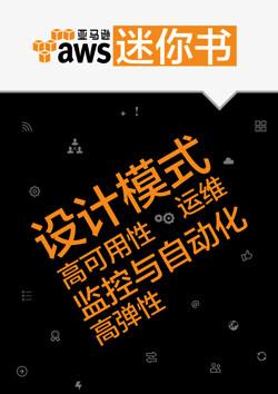 AWS迷你书:设计模式、高可用性、高弹性、运维、监控与自动化