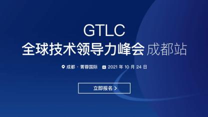产业数字化升级,川陕渝的机遇在哪里? | GTLC·成都站