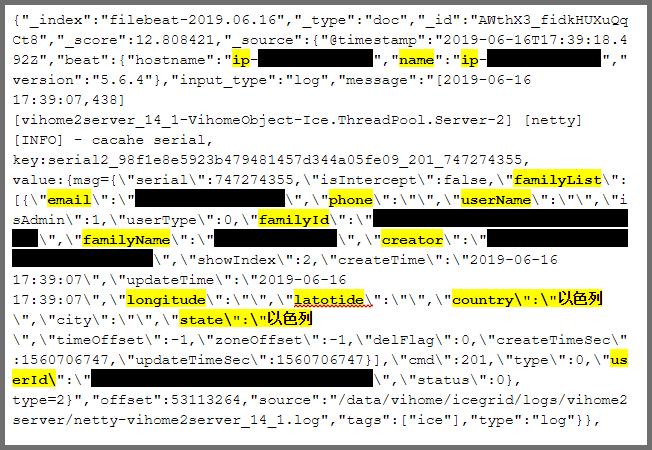 外媒报道 Orvibo 泄露全球用户20亿条日志记录,vpn Mentor 确认该漏洞已经修复