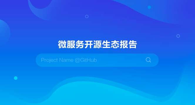 阿里巴巴微服务开源生态报告 No.1