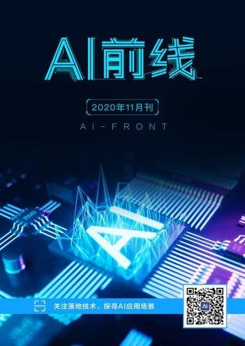 AI前线(2020年11月)