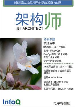 架构师(4月刊)