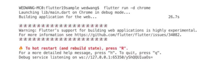 腾讯专家实战解读Flutter for Web
