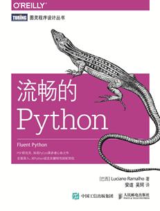 流畅的Python(19):序列构成的数组 2.3.3