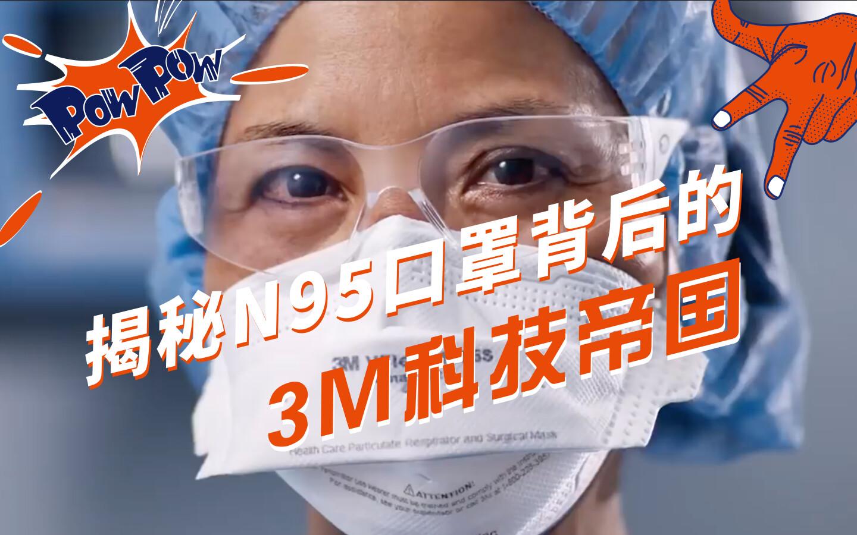 揭秘N95口罩背后的3M帝国丨Q事界