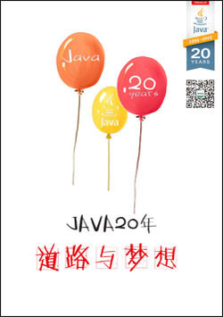 Java 20年:道路与梦想