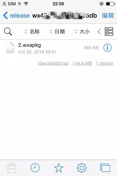 """微信小程序""""反编译""""实战(一):解包"""