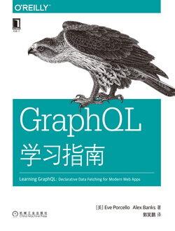 GraphQL学习指南(12):图论 2