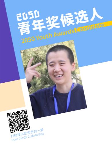 极客邦科技终身首席记者杨赛荣获2050青年奖