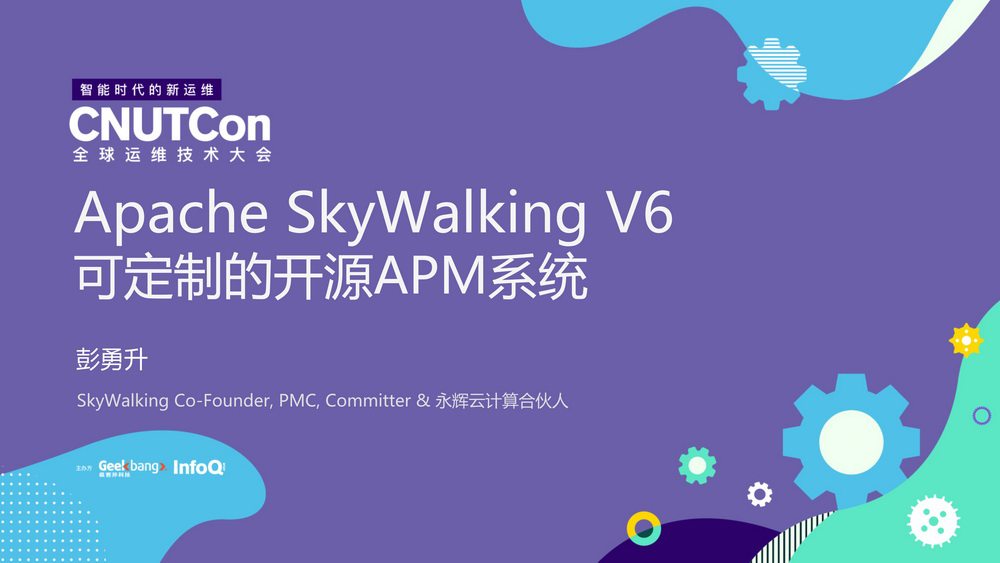 Apache SkyWalking V6.0可定制开源APM