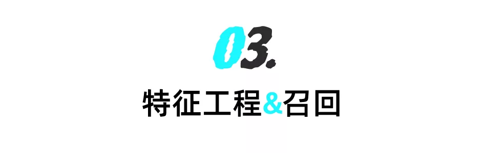 信息流推荐在凤凰新闻的业务实践
