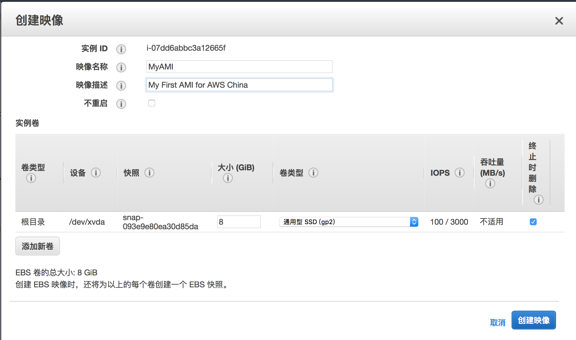 AWS Marketplace China AMI 制作技术指导