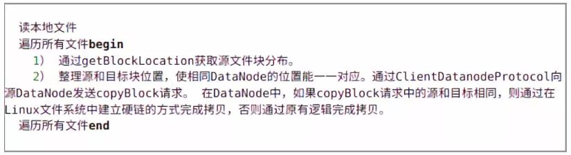 去哪儿Hadoop集群Federation数据拷贝优化