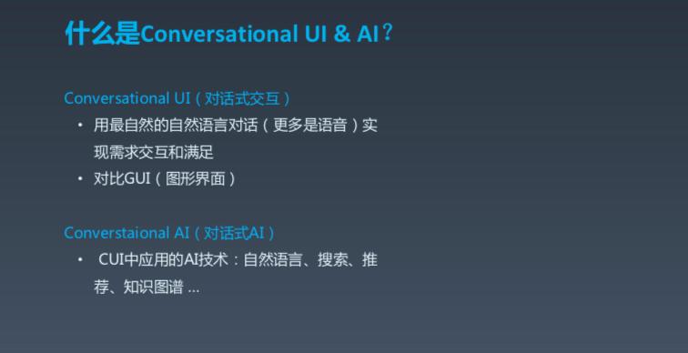 对话式交互崛起,从百度度秘看对话式AI的技术实践