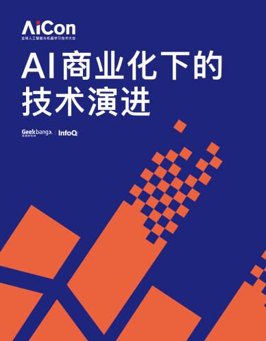AI商业化下的技术演进