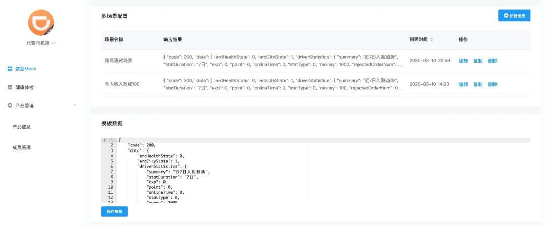 滴滴正式发布开源客户端研发助手DoKit 3.0,新特性解读
