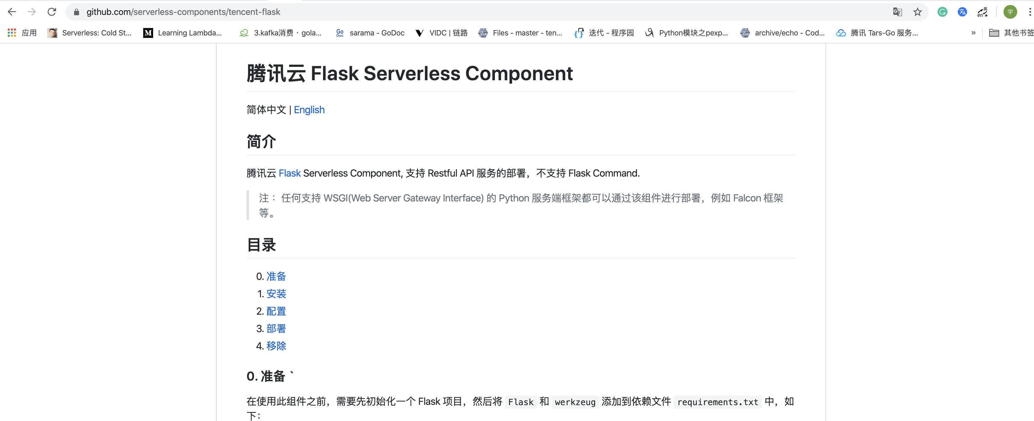 传统框架部署到Serverless架构的利与弊