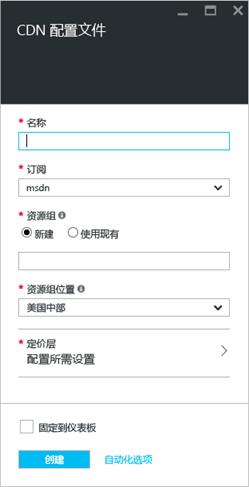 云时代来临,快速利用CDN服务为海外用户访问国内网站加速