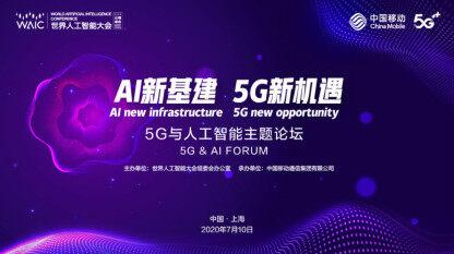 To B场景下,如何发挥AI和5G的协同效应?