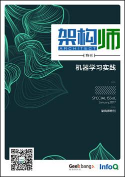 架构师特刊:机器学习实践