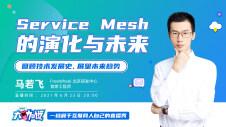 Service Mesh的演化与未来 | InfoQ 大咖说