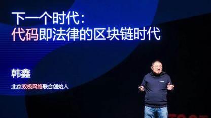 """双极网络韩鑫:迎接""""代码即法律""""的区块链时代"""