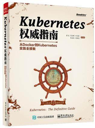 Kubernetes权威指南之Kubernetes API详解