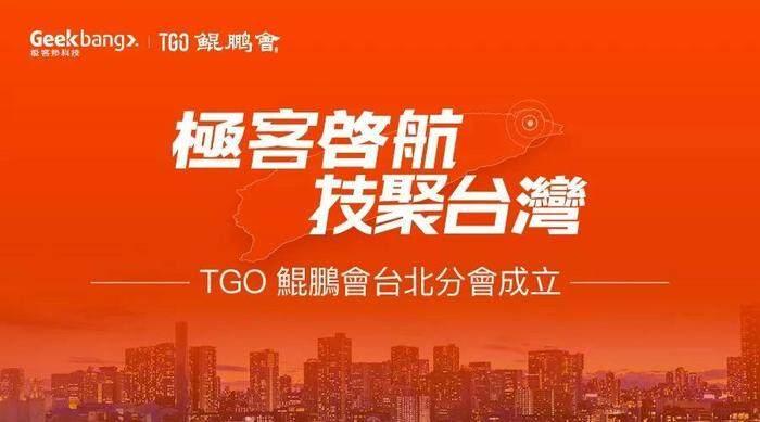 联结全球技术桥梁,TGO 鲲鹏会台北分会将于 6/24 成立