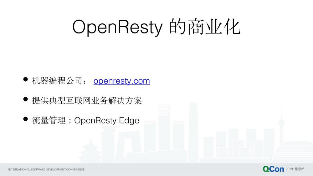 OpenResty十年开源的历程和思考