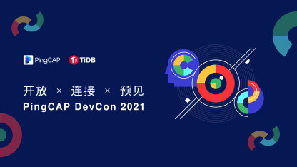 PingCAP DevCon  微众银行TiDB应用实践