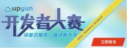 UPYUN开发者大赛正式启动,代码推进云服务繁荣!