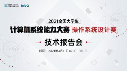 操作系统设计赛 技术报告会|4月11日