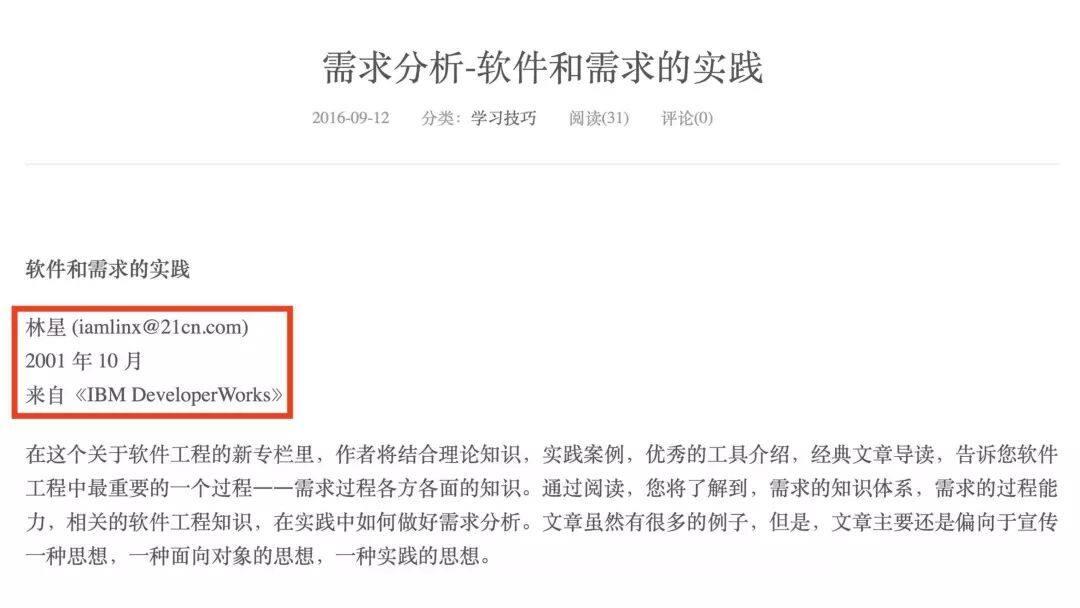 敏捷中国十八年目睹之怪现状