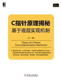 C指针原理揭秘:基于底层实现机制(1):C语言概述 1&1.1