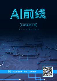 AI 前线 (2019年6月)