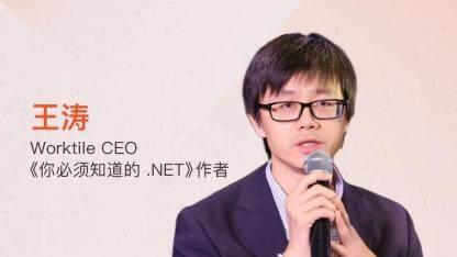 Worktile 王涛的经营之道:7 年牵引式破局 | TGO 科技领袖三十人