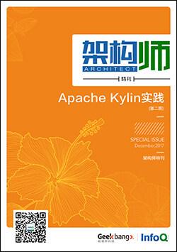 架构师特刊:Apache Kylin实践(第二期)