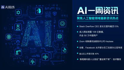AI周报:马斯克回怼Facebook很烂;美国全面封锁华为购买采用美国技术的芯片;微信红包生成器App被判赔75万元