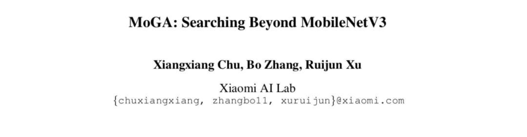 小米AutoML团队发布最新成果MoGA,性能超过谷歌MobileNetV3