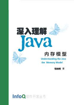 深入理解Java内存模型